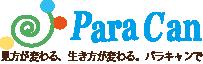 NPO法人パラキャン公式サイト「見方が変わる、生き方が変わる パラキャンで変わる」